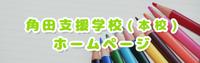 角田支援学校(本校)